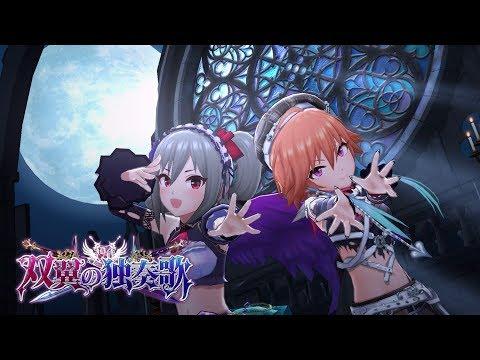 「デレステ」双翼の独奏歌 (Game ver.) 神崎蘭子、二宮飛鳥 恒常 SSR