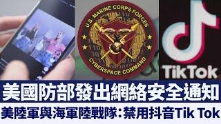 美國防部發出網絡安全通知 美陸軍與海軍陸戰隊:禁用抖音Tik Tok|新唐人亞太電視|20200106