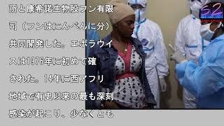 中国製のエボラ新ワクチン、アフリカでの使用に顕著な優位性—中国メディア