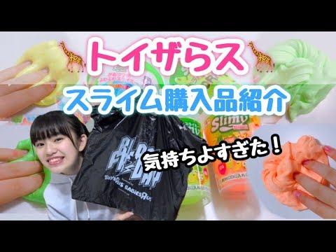【トイザらス】スライム購入品紹介!!ふわふわスライムが良すぎた!