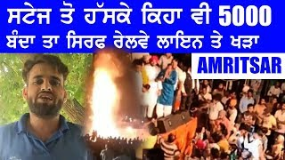 Jagdeep Randhawa Tells Real matter of amritsar dusshera incident - 2018