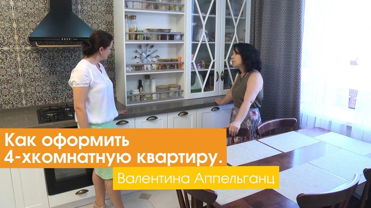 Парад интерьеров: Как оформить 4-хкомнатную квартиру. [Валентина Аппельганц]