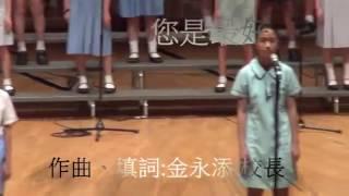 聖公會聖約翰小學聖公會九龍灣基樂小學2015_2016頌親恩