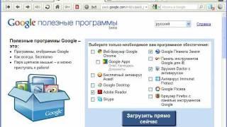 Google Pack / Полезные программы Google #PI