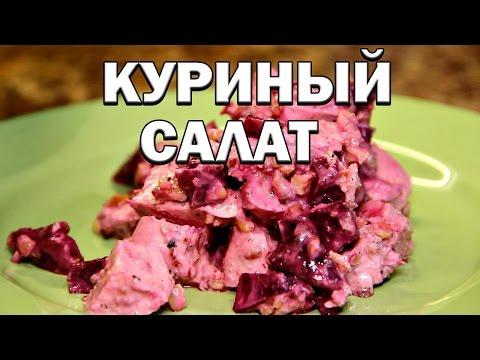 Свекольный салат с грецкими