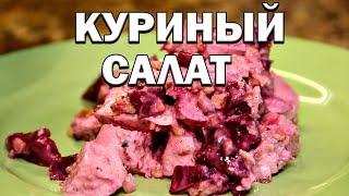 Куриный салат со свеклой: отличный рецепт на вечер
