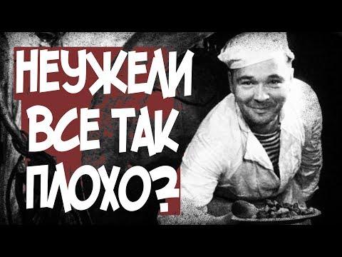 Как Кормили Советских