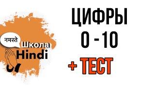 Урок хинди/ Цифры 0 -10