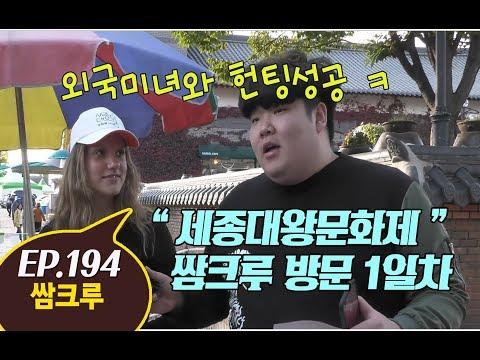 쌈크루 194 - 세종대왕문화제 탐방기1탄 (외국미녀 헌팅 허재 ㅋ) 홍정우, 허재