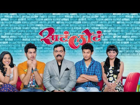 Marathi Movie 2018 | Latest Marathi Full Comedy Movie