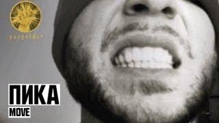 Пика - Move смотреть онлайн в хорошем качестве бесплатно - VIDEOOO