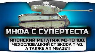 Инфа с СуперТеста. Японский супертяж Mi-To 100, чешская Skoda T 40 и ап M6A2E1!