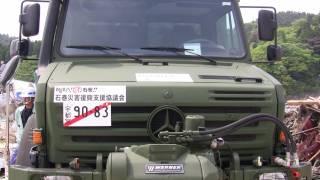 被災地で活躍するダイムラー車 / Daimler AG Vehicles in  stricken areas