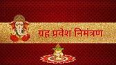 Vastushanti Invitation Video Youtube