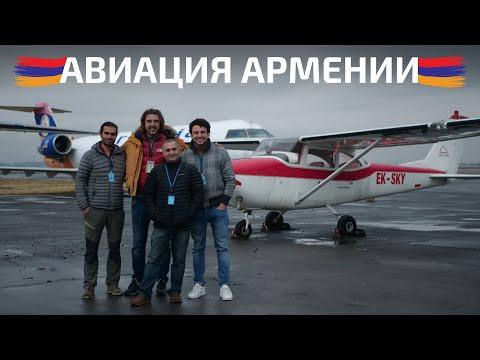 Рассвет частной авиации в Армении! Cessna 177 RG