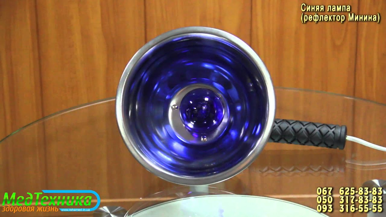Синяя лампа «Ясное солнышко» - YouTube