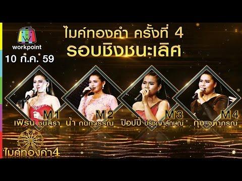 ไมค์ทองคำ 4 | ชิงชนะเลิศ รอบเพลงช้า | 10 ก.ค. 59 Full HD