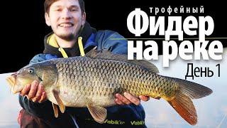 Ловля РЕЧНОГО карпа весной на фидер день 1 фидерная рыбалка 2021