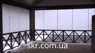Маркизы для беседки(Вертикальные ветроустойчивые маркизы используются для защиты от ветра, дождя, снега. Устанавливаются на..., 2012-11-29T10:13:15.000Z)