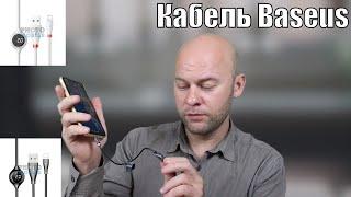Крутой Кабель зарядки Baseus Big Eye Digital display Data Cable White for Iphone. Распаковка\обзор