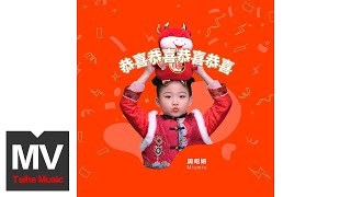 【過年必備】牛轉錢坤,華語賀歲新歌!