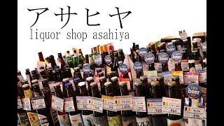 世界の珍しいビール リカーショップ アサヒヤ liquor shop asahiya【 Travel Japan うろうろ近畿 】