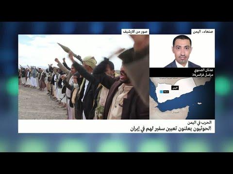الحوثيون يعينون إبراهيم محمد الديلمي -سفيرا فوق العادة- للجمهورية اليمنية في طهران  - نشر قبل 2 ساعة