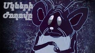 """""""Մկների Ժողովը"""" ռեժ. Լ.Սահակյանց 1978թ."""