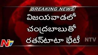 Chandrababu to meet Tata Group Chairman Ratan Tata in Vijayawada | NTV