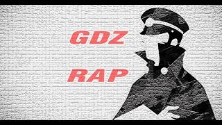 gdz-rap-ไม่มีอารมณ์ทำ-=-=