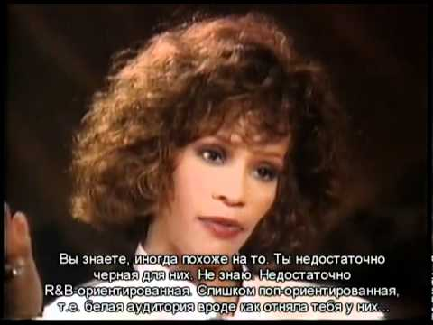 Whitney Houston - Интервью в Dateline 1996 (c русскими субтитрами)