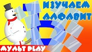 Алфавит для детей 3 4 5 6 лет. Буква Ъ. Учим русский алфавит для ребенка. Развивающий мультик.