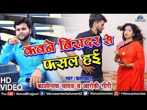 #HD Video | कवने बिरादर से फसल हई | Kashinath Yadav & Sadhna Saloni | New Superhit Bhojpuri Song