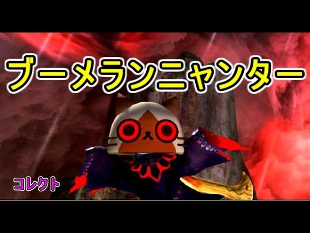 【MHXX】ブーメランニャンター・・・コレクトニャンターを使いこなしたい!(ゆっくり実況) #1