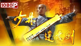 Shao Lin Da Mo Sword | Action Drama | Chinese Movie 2021