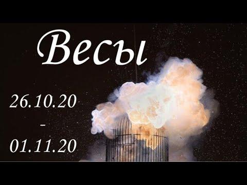 Прогноз на неделю с 26 октября по 1 ноября для представителей знака зодиака Весы