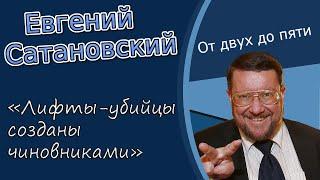 Евгений Сатановский «Лифты-убийцы созданы чиновниками»(, 2015-12-22T15:50:29.000Z)