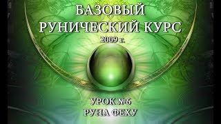 Базовый Рунический Курс 2009 г.. Урок №6: Руна Феху