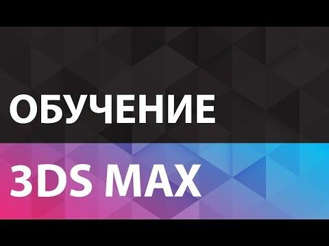 3D Max Обучение Скачать Бесплатно - znaniytutvoiclubbooks |max, обучение 3ds max, курсы 3д макс, курсы 3d studio...