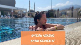 Слетали в Турцию за 36 тыс на двоих все включено За неделю Мой отзыв об отеле Viking Star Kemer