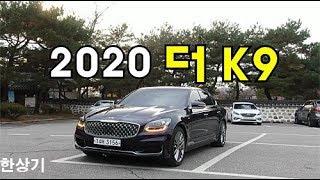 2020 기아 더 K9 3.8 AWD 그랜드 플래티넘 시승기(2020 Kia K900 3.8 GDI AWD Test Drive) - 2019.12.16