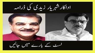 Shehryar Zaidi 41 Drama List Pakistani Actor