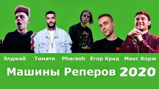 Машины Реперов 2020 - Элджей, Тимати,  Pharaoh, Егор Крид, Макс Корж