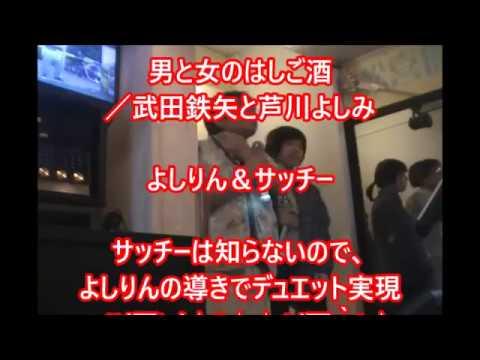 男と女のはしご酒 武田鉄矢と芦川よしみ よしりん&サッチーのデュエットで♪♪ ´▽`♪