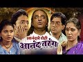 Anandache Dohi Anand Tarang - Marathi Full Drama
