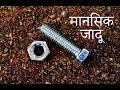 मानसिक जादू   Mentalism Magic Trick in Hindi