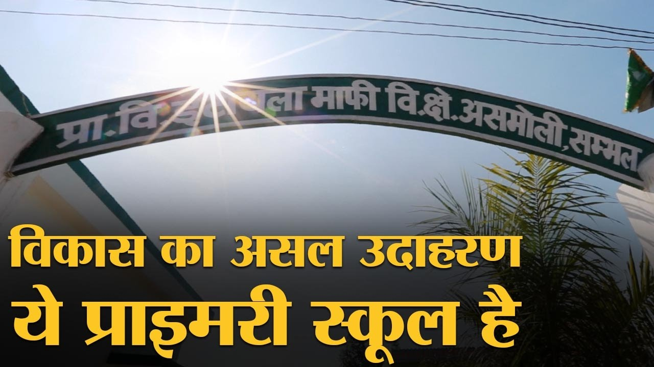 UP का ये Government Primary School देख आपकी आंखें फट जाएंगी | Best School of India | The Lallantop