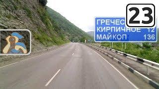 Дорога Р254 на Майкоп. [ Туапсе - Шаумянский перевал ]