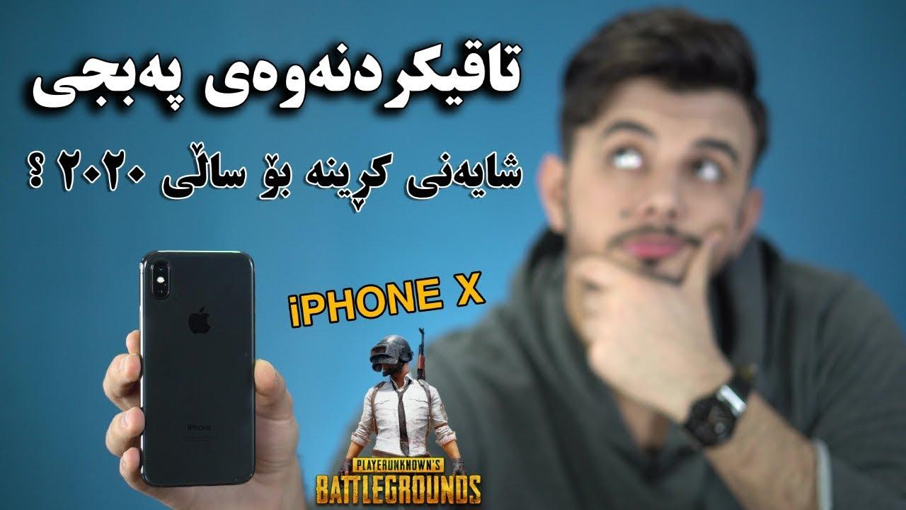 iPhone X Kurdish | تاقیکردنەوە و تایبەتمەندیەکانی