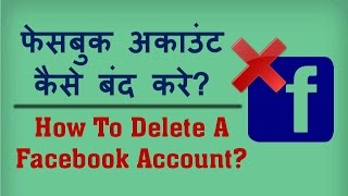 How To Delete Facebook Account Permanently? Facebook Account Permanently Band Kaise Kare?